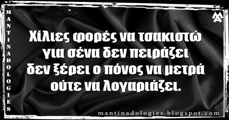 Μαντινάδα - Χίλιες φορές να τσακιστώ, για σένα δεν πειράζει δεν ξέρει ο πόνος να μετρά, ούτε να λογαριάζει.