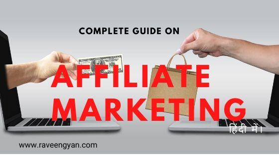 Affiliate Marketing से पैसे कैसे कमाए।