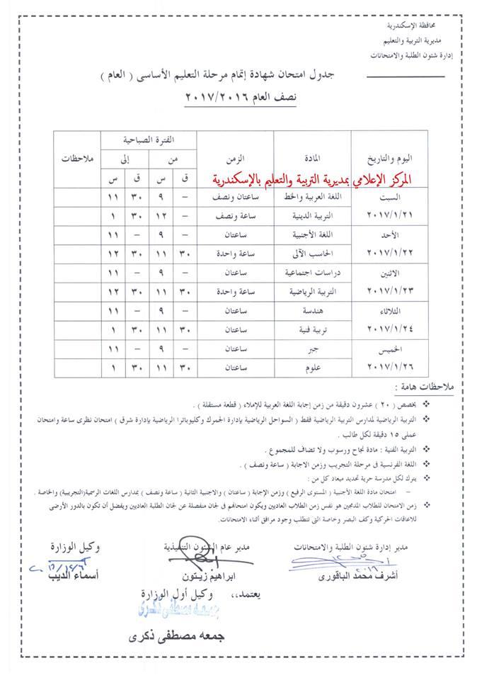 جدول امتحانات الصف الثالث الإعدادي الترم الأول 2017 محافظة الإسكندرية