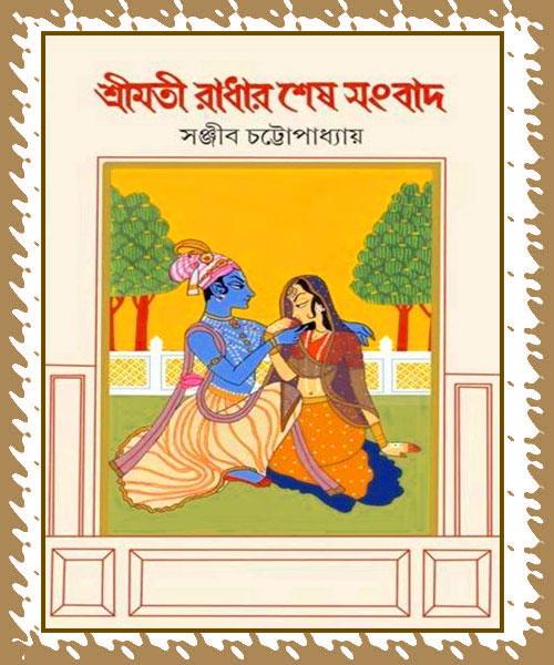 Srimati Radhar Sesh Sangbad (শ্রীমতী রাধার শেষ সংবাদ) by Sanjib Chattopadhyay