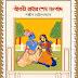 Srimati Radhar Sesh Sangbad (শ্রীমতী রাধার শেষ সংবাদ) | Bengali Book