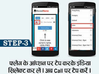 without app free calling tricks