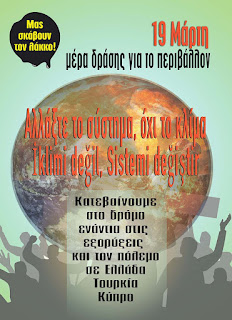 19 Μάρτη: Ημέρα Παγκόσμιας Απεργίας/Διαμαρτυρίας για το Κλίμα