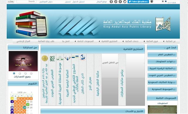 مكتبة الملك عبد العزيز العامة