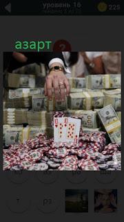 470 слов. все просто азарт игры в казино 16 уровень