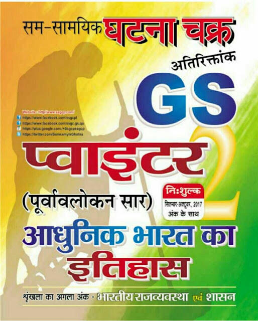 G.S. Modern Indian History : For All Competitive Exams