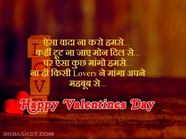 Happy Valentine Day Shayari for Friends   Happy Valentine Day Hindi Shayari