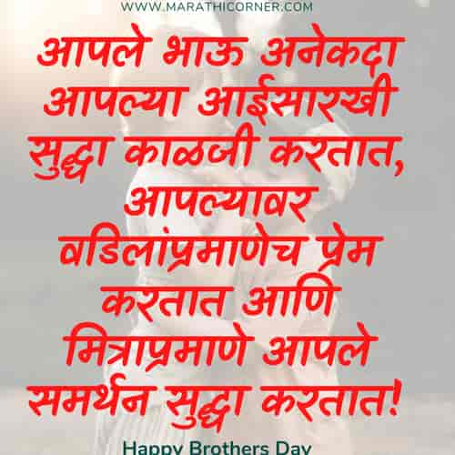 Brothers Day Quotes in Marathi
