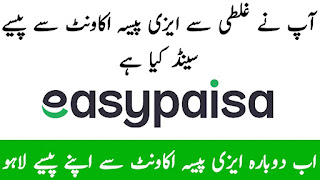 How to Reverse Easypaisa Transaction