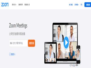 視訊會議軟體zoom