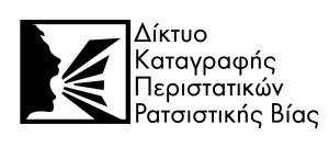 Δίκτυο Καταγραφής Περιστατικών Ρατσιστικής Βίας: Η Δικαιοσύνη να υπερασπιστεί το Κράτος Δικαίου στην Ελλάδα