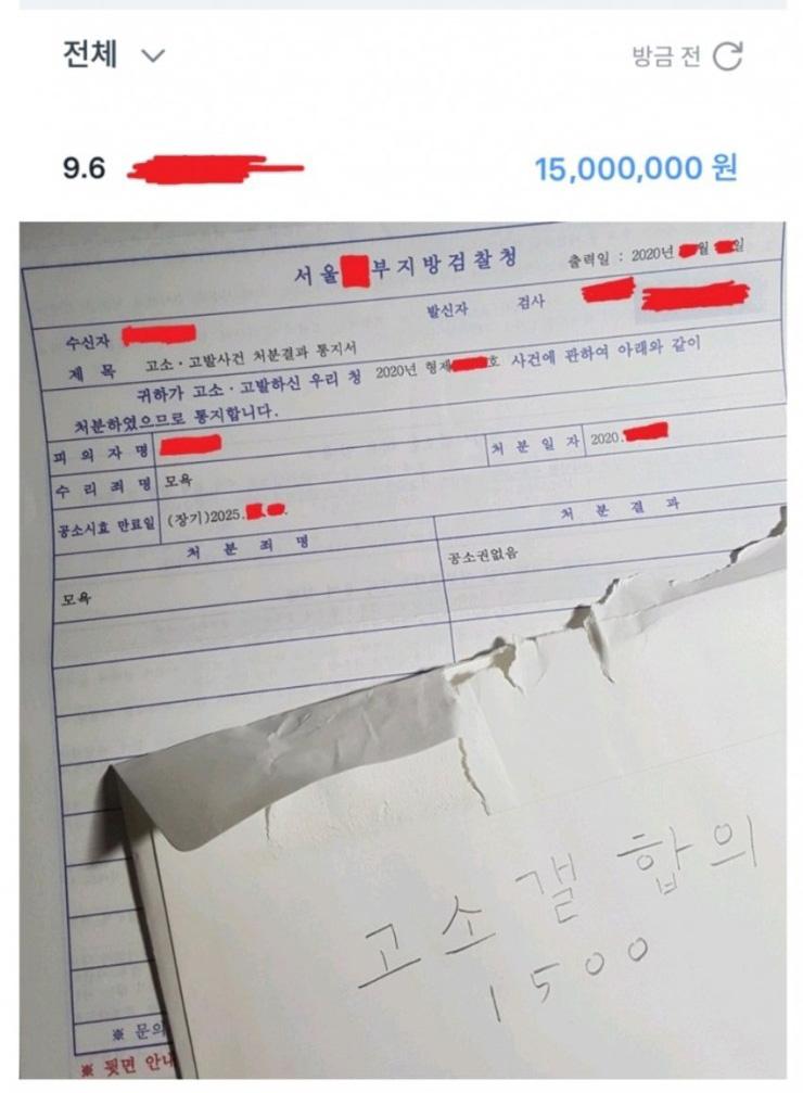 모욕죄로 1500만원 번 후기 - 꾸르