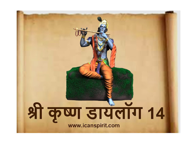 श्री कृष्णा डायलॉग   Shree Krishna Dialogue 14