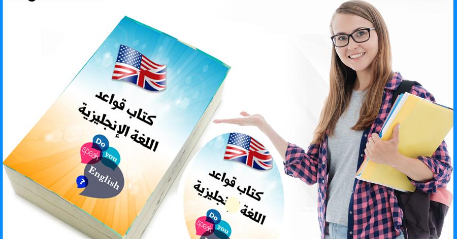 تحميل كتاب كيف تسأل وتجيب بالانجليزية pdf