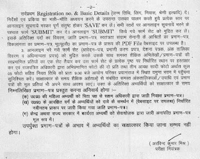 uppsc-combined-state-upper-subordinate-service-interview-details
