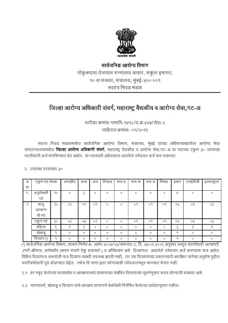 Recruitment of District Health Officer Cadre posts in Maharashtra Medical & Health Services, Maharashtra