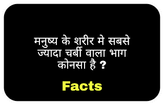 hindi facts