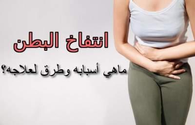 طارد الغازات للكبار, افضل علاج للغازات والانتفاخ, انتفاخ البطن الشديد, أسباب كثرة الغازات في القولون