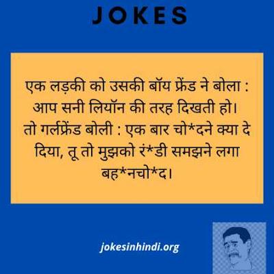 Gande jokes in hindi