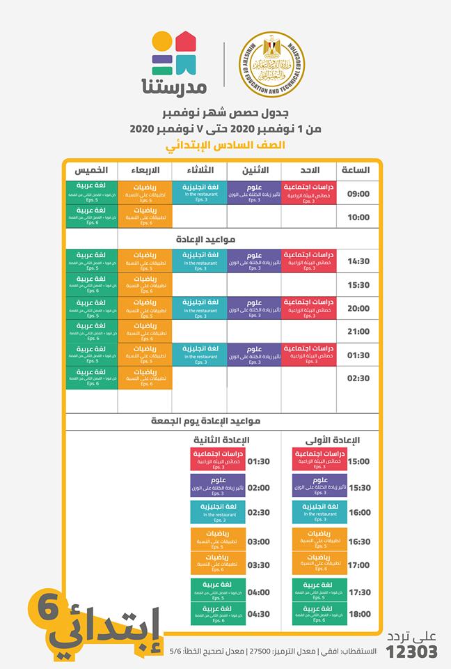 جدول حصص الأسبوع الثالث الصف السادس الابتدائي شهر نوفمبر 2020 , قناة مدرستنا الصف السادس الأبتدائي مواعيد الحصص, جدول مواعيد حصص الصف السادس قناة مدرستنا , حصص الصف السادس شهر اكتوبر