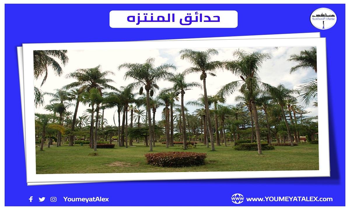 حدائق وقصر المنتزه