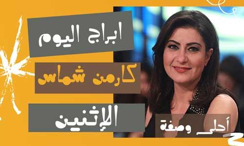ابراج كارمن شماس اليوم اليوم الاثنين 16/8/2021