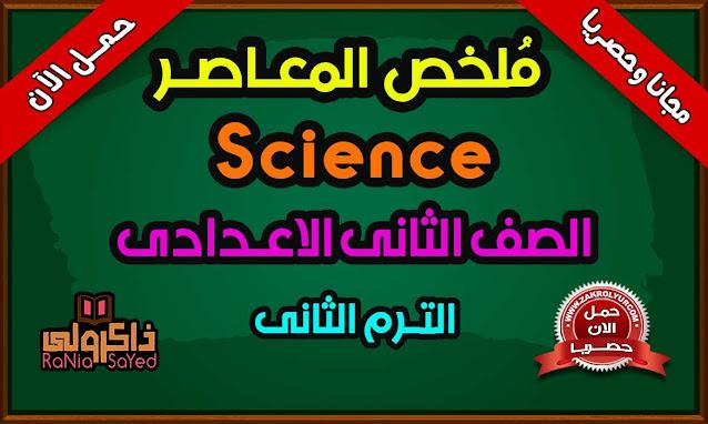 كتاب المعاصر Science للصف الثانى الاعدادى الترم الثانى PDF
