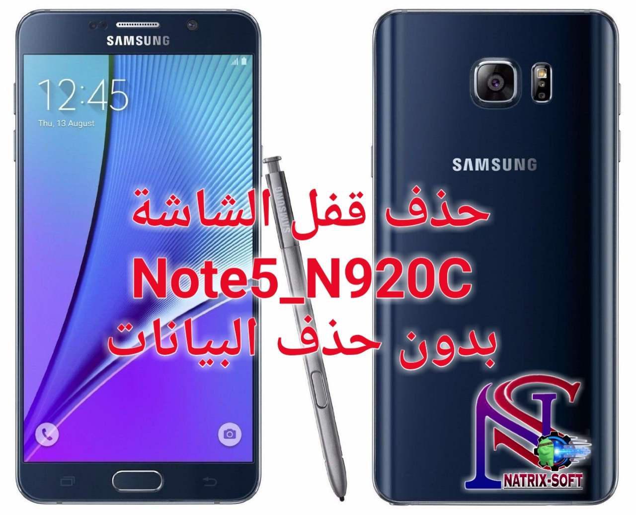 حذف قفل الشاشة Note5 N920c بدون حذف البيانات عبر الاودين