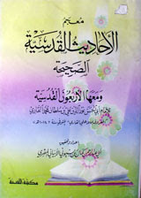 Al Ahadees-ul-Qudsiat Arabic Islamic PDF Book