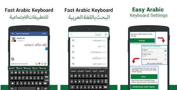 Clavier arabe rapide - Saisie arabe facile