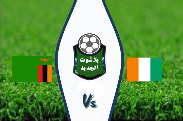 نتيجة مباراة كوت ديفوار وزامبيا بتاريخ 15-11-2019 بطولة أفريقيا تحت 23 سنة