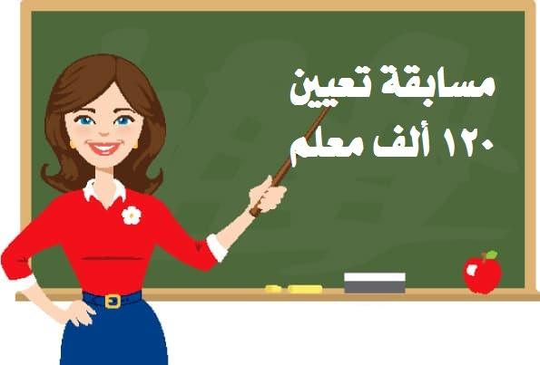 مسابقة تعيين 120 ألف معلم