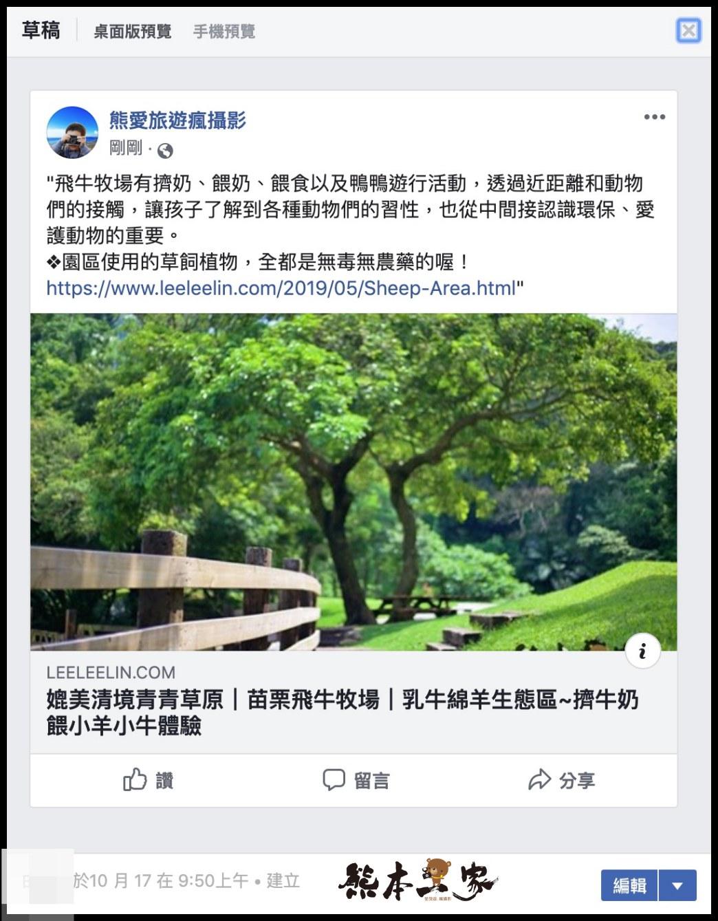 Facebook專頁無法預約發文怎麼辦-免等FB官方修復-解決方法詳細步驟底加