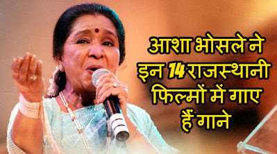 Indian Singer Asha Bhosle Has Sung Songs In These 14 Rajasthani Films