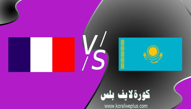 مشاهدة مباراة فرنسا وكازاخستان بث مباشر اليوم كورة لايف 28-03-2021 في تصفيات كأس العالم 2022