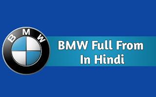 Bmw_full_form_Hindi