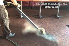افضل شركة تنظيف بقلوة 0502707485 تنظيف بالبخار تنظيف جاف بأحدث التقنيات فى قلوة