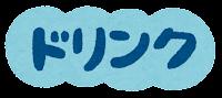 レストランで使うイラスト文字(ドリンク)