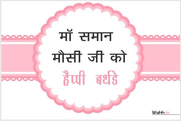 2021 Birthday Wishes For Masi In Hindi