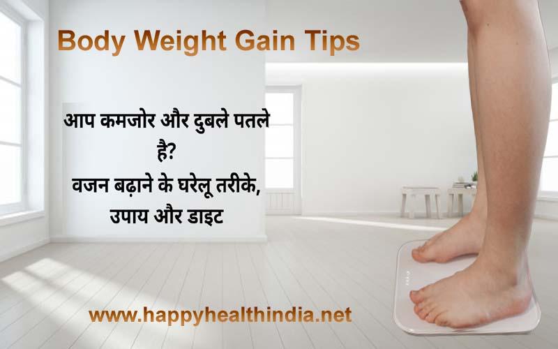 body weight gain tips in hindi, weight gain tips in hindi, weight gain tips for female in hindi, weight gain tips for men, ayurveda tips for weight gain, natural weight gain tips, health tips for weight gain in hindi, वजन बढ़ाने के तरीके, वजन बढ़ाने के घरेलू तरीके, वजन बढ़ाने के लिए क्या खाना चाहिए, वजन बढ़ाने के घरेलू उपाय, वजन बढ़ाने के उपाय, जल्दी वजन बढ़ाने के तरीके,
