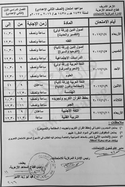 شاهد جدول ومواعيد امتحانات الصف الثانى الاعدادى الازهرى  الترم الاول 2017
