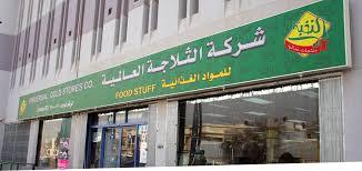 فروع الثلاجة العالمية فى السعودية 2021