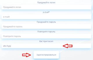 Регистрация в проекте Ecovill. Рефбек