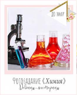 Фотозадание № 6 Химия