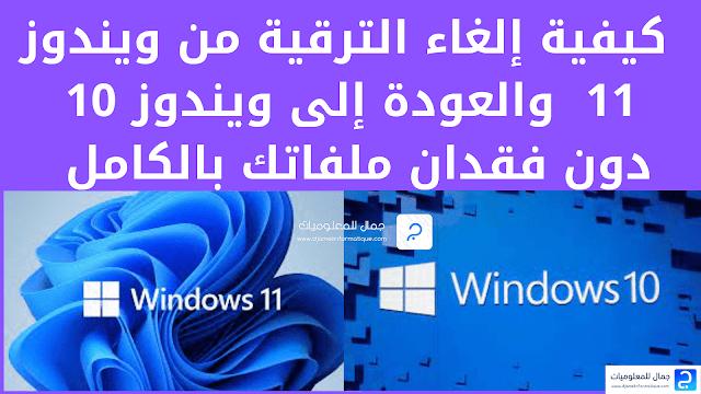 كيفية إلغاء الترقية من ويندوز 11  والعودة إلى ويندوز 10 دون فقدان ملفاتك بالكامل