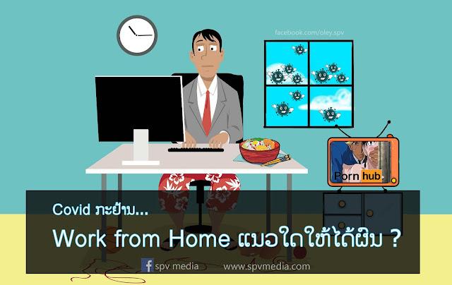 Work from Home ແນວໃດໃຫ້ໄດ້ຜົນ, covid 19, covid, ໂຄວິດ, ເຮັດວຽກຈາກບ້ານ, ເຮັດວຽກຢູ່ເຮືອນ, ເຮັດວຽກ, ພຣີວິວໜັງ, spvmedia, spv media, spv media production, covid laos