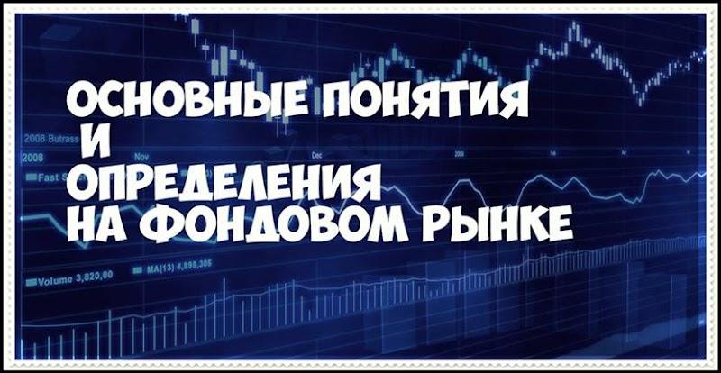 Основные термины фондового рынка