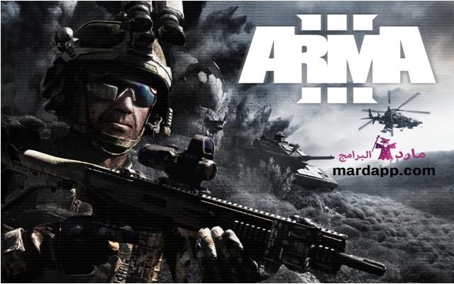 تحميل لعبة Arma 3 أرما 3 للكمبيوتر كاملة برابط مباشر ميديا فاير