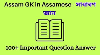 Assam GK in Assamese
