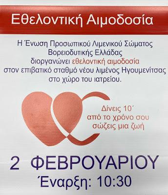 Η Ένωση Προσωπικού Λιμενικού Σώματος Βορειοδυτικής Ελλάδος για άλλη μια φορά διοργανώνει Εθελοντική ΑΙΜΟΔΟΣΙΑ την 02/02/2021 στον χώρο του Ιατρείου στον Επιβατικό Σταθμό Τ1 στην Ηγουμενίτσα.